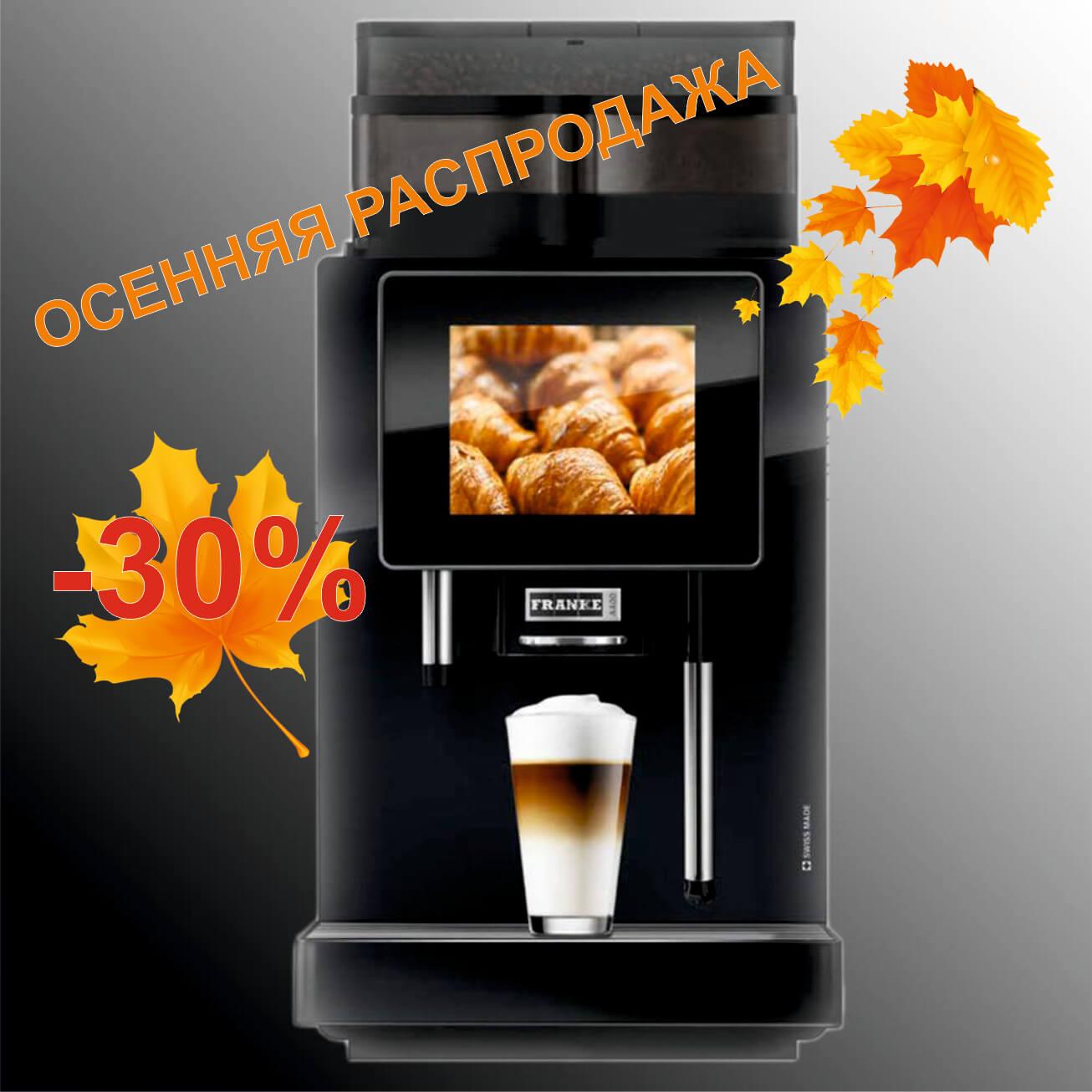 автоматическая кофемашина Franke A400